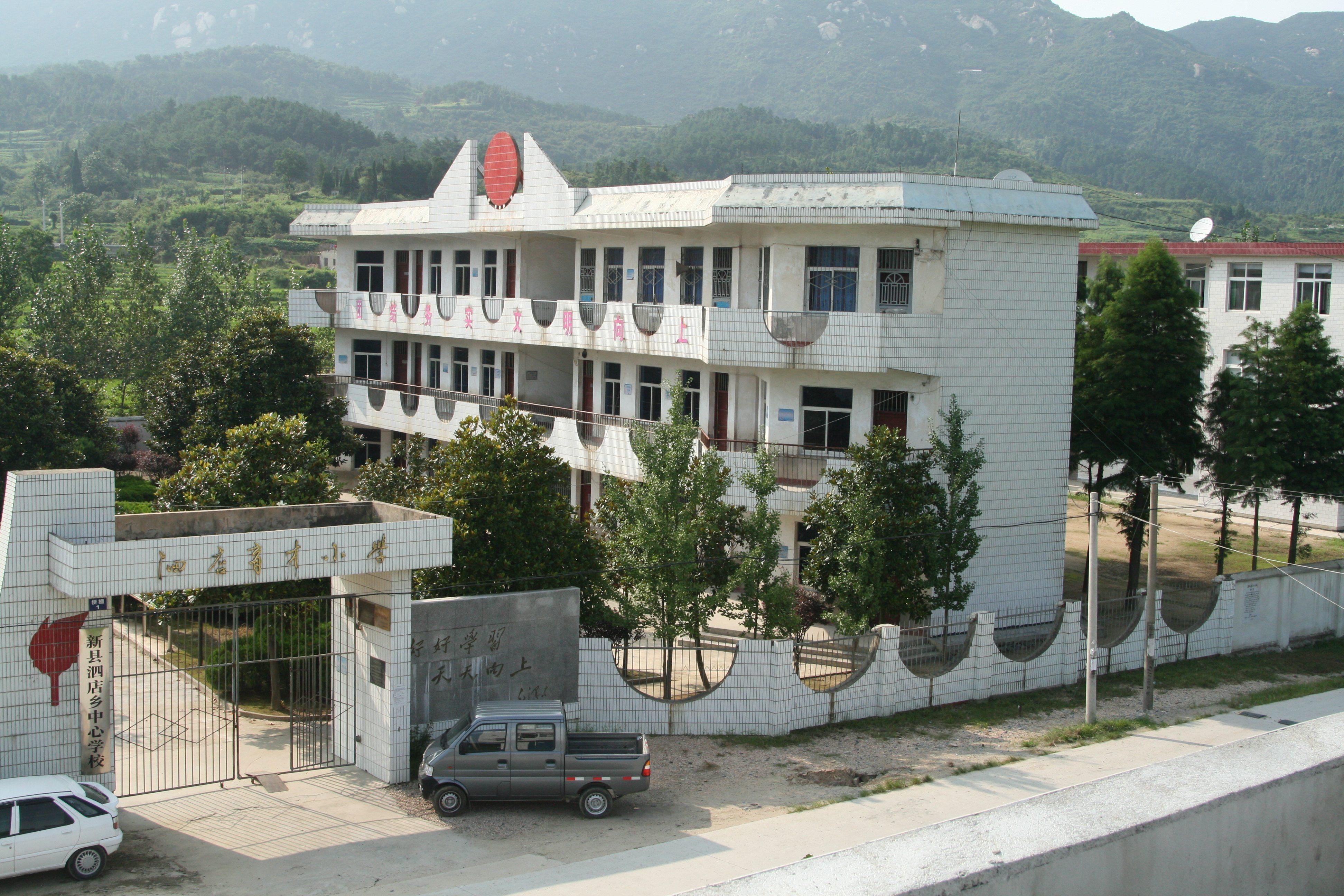 学校全称:新县泗店乡中心学校 具体地址:新县 教职工人数:96 学生