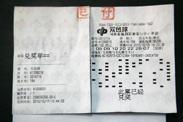 58亿元大奖彩票及兑奖凭证; 重庆时时彩组六走势图
