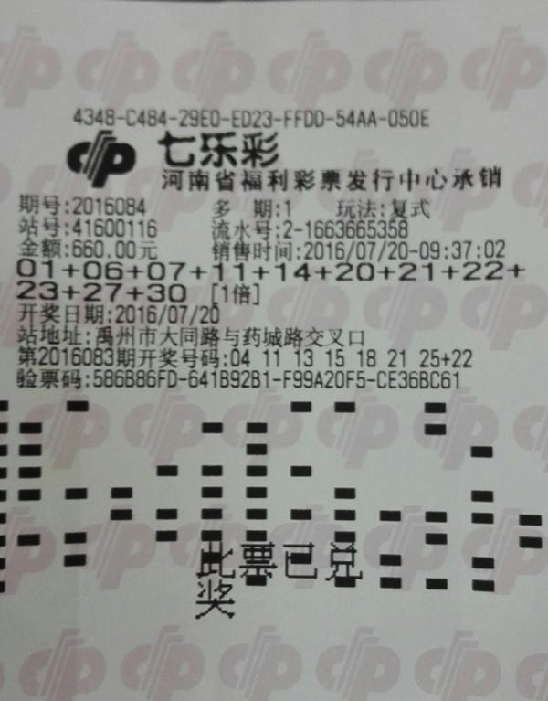 这是今年七乐彩一亿元派奖活动启动后第二十期开奖;当期开奖基本号码