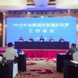 2017年全国即开型福利彩票工作会议在郑州召开